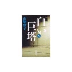 白い巨塔〈第5巻〉(新潮文庫) [文庫]