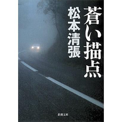 ヨドバシ.com - 蒼い描点(新潮...