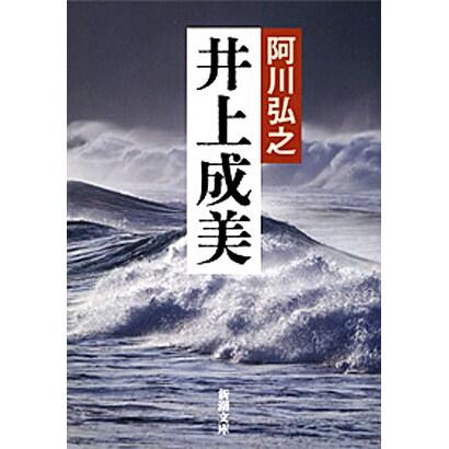 井上成美(新潮文庫) [文庫]