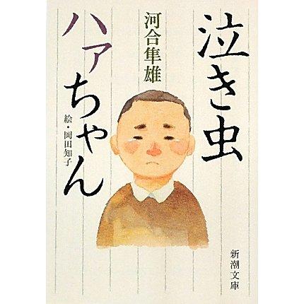 泣き虫ハァちゃん(新潮文庫) [文庫]