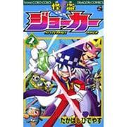 怪盗ジョーカー<2>(コロコロコミックス) [コミック]