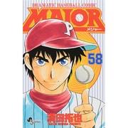 MAJOR(メジャー)<58>(少年サンデーコミックス) [コミック]