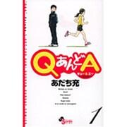 QあんどA 1(ゲッサン少年サンデーコミックス) [コミック]