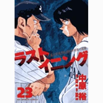 ラストイニング<23>(ビッグ コミックス) [コミック]