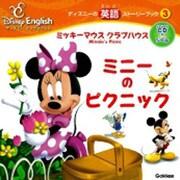 ミッキーマウスクラブハウス ミニーのピクニック(ディズニーの英語ストーリーブック〈3〉―ディズニーイングリッシュ) [絵本]
