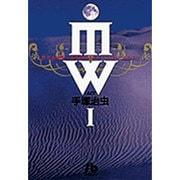 MW<1>(コミック文庫(青年)) [文庫]