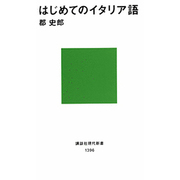 はじめてのイタリア語(講談社現代新書) [新書]