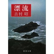 漂流(新潮文庫) [文庫]