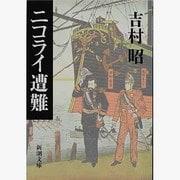 ニコライ遭難 改版 (新潮文庫) [文庫]