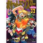 ポケットモンスタースペシャル<32>(てんとう虫コミックス(少年)) [コミック]