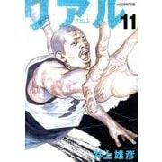 リアル 11(ヤングジャンプコミックス) [コミック]