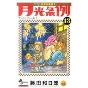月光条例<13>(少年サンデーコミックス) [コミック]