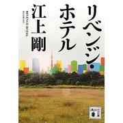 リベンジ・ホテル(講談社文庫) [文庫]