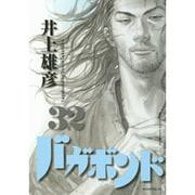 バガボンド 32(モーニングKC) [コミック]