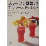 フルーツで野菜で!生ジュースダイエット(講談社プラスアルファ文庫) [文庫]