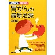 胃がんの最新治療(よくわかる最新医学) [単行本]