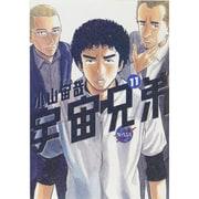 宇宙兄弟 11(モーニングKC) [コミック]