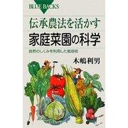 伝承農法を活かす家庭菜園の科学―自然のしくみを利用した栽培術(ブルーバックス) [新書]