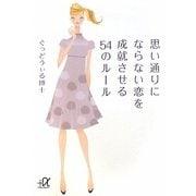 思い通りにならない恋を成就させる54のルール(講談社プラスアルファ文庫) [文庫]