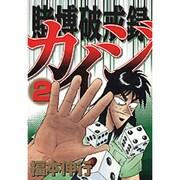 賭博破戒録 カイジ 2(ヤングマガジンコミックス) [コミック]
