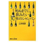 死ぬまでに飲みたい30本のシャンパン(講談社プラスアルファ新書) [新書]