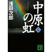 中原の虹〈4〉(講談社文庫) [文庫]