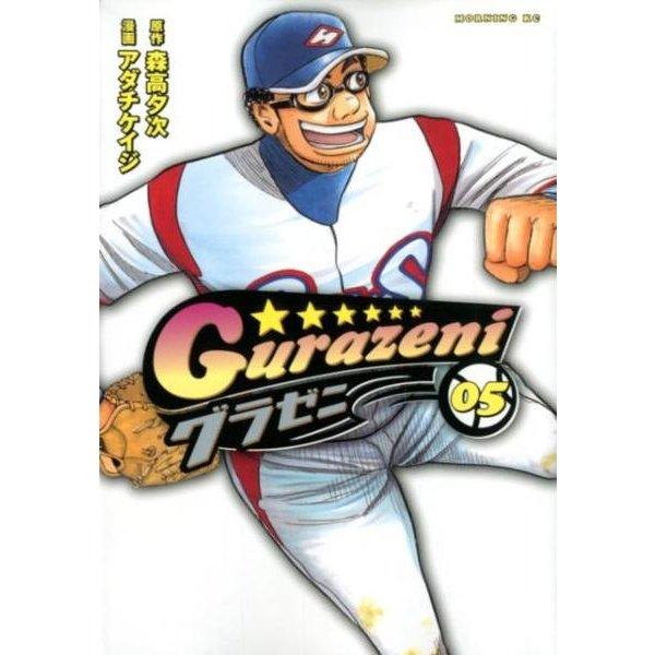 グラゼニ(5)(モーニング KC) [コミック]