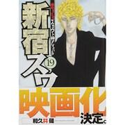 新宿スワン 19(ヤングマガジンコミックス) [コミック]