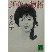 30年の物語(講談社文庫) [文庫]