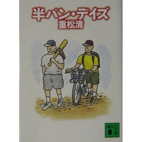 半パン・デイズ(講談社文庫) [文庫]