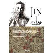JIN-仁 1(集英社文庫 む 10-1) [文庫]