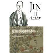 JIN-仁 11(集英社文庫 む 10-11) [文庫]
