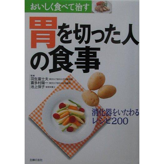 胃を切った人の食事―おいしく食べて治す 消化器をいたわるレシピ200 [単行本]