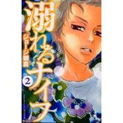 溺れるナイフ 2(講談社コミックスフレンド B) [コミック]