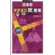 日本史タテヨコ総整理―時代と分野でまとめて覚える(大学JUKEN新書) [全集叢書]