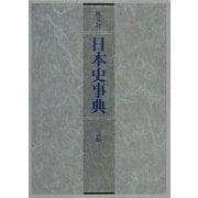 旺文社日本史事典 三訂版 [事典辞典]