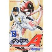 ダイヤのA 13(少年マガジンコミックス) [コミック]