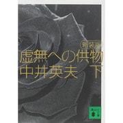 虚無への供物〈下〉 新装版 (講談社文庫) [文庫]