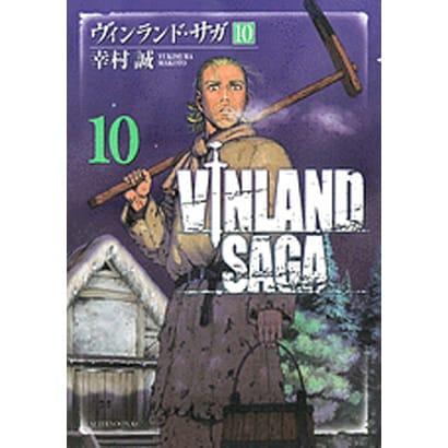 ヴィンランド・サガ 10(アフタヌーンKC) [コミック]