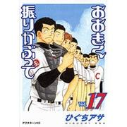 おおきく振りかぶって(17)(アフタヌーンKC) [コミック]