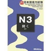 実力アップ!日本語能力試験N3「聞く」(聴解) [単行本]