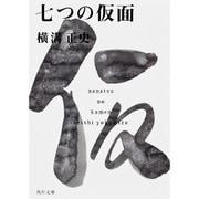 七つの仮面 金田一耕助ファイル14(角川文庫) [文庫]