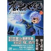 蒼海の世紀 2-王子と乙女と海援隊(CR COMICS) [コミック]