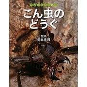 こん虫のどうぐ(こん虫のふしぎ〈1〉) [全集叢書]
