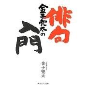 金子兜太の俳句入門(角川ソフィア文庫) [文庫]