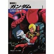 機動戦士ガンダム〈1〉(角川文庫) [文庫]