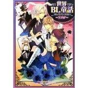 世界BL童話コミックアンソロジー~ラブH2(ノーラコミックス) [コミック]