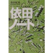 依田ノート―すぐに役立つ上達理論 [単行本]