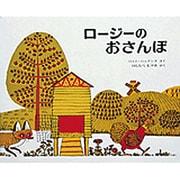ロージーのおさんぽ(偕成社・新訳えほん) [絵本]