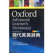 オックスフォード現代英英辞典 第8版 [事典辞典]